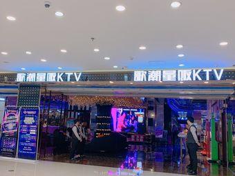 歌潮量販式KTV(福清萬達店)