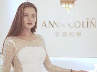 安娜科琳美学中心