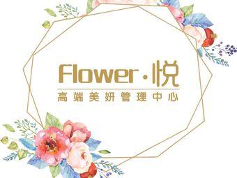 Flower·悦 养生护理中心