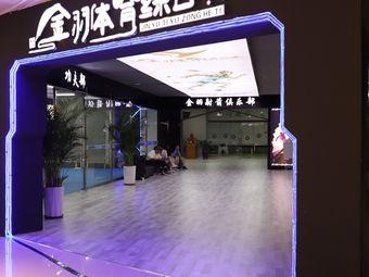 金羽体育综合体(让胡路区麦凯乐店)