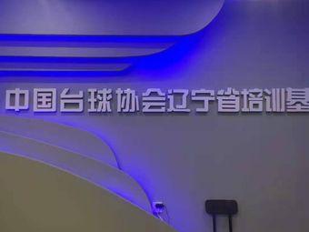中国台球协会辽宁省培训基地