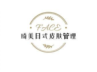 FACE·琦美日式皮肤サロン