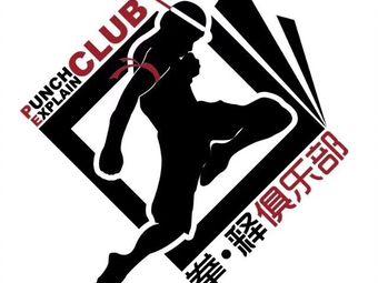 拳·釋格斗健身俱樂部