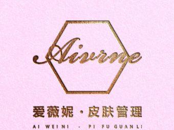 Aivrne愛薇妮皮膚管理中心(平江萬達店)