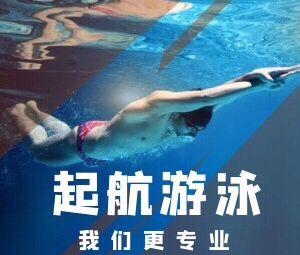 向明游泳館