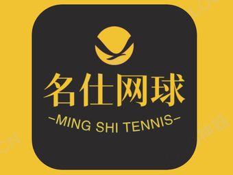 名仕网球俱乐部