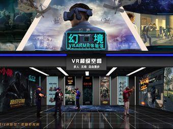 VR联盟·幻境VR体验馆(雅居乐都荟广场店)