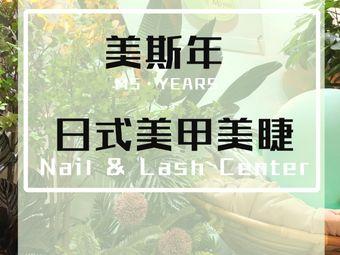 美斯年•美甲美睫纹绣美学中心(北京路店)