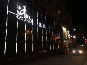 沐雨湾足浴会所