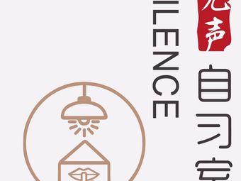 Silence无声自习室(碧桂园店)