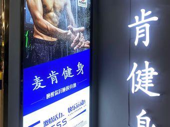 麦肯游泳健身拳击俱乐部