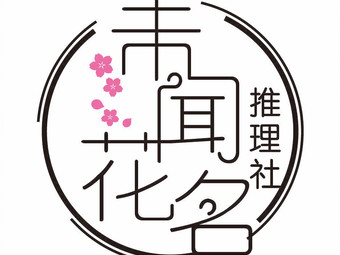 未闻花名推理社(A.plus剧本店)
