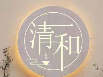 清和共享茶舍·雀馆