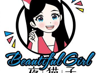 Beautiful Girl夜猫子美睫馆