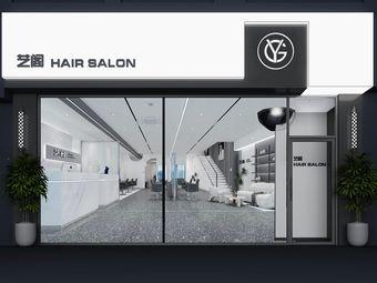 艺阁HairSalon