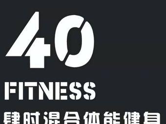 40 FITNESS 肆时混合体能健身