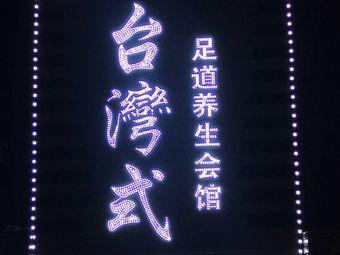 台湾式足道养生会馆