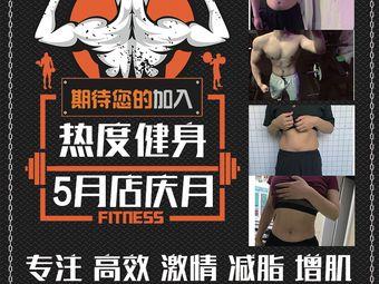 热度健身私教工作室(通州店)