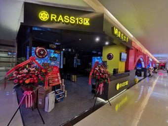 RASS 13区(财富店)