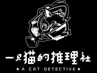 一只猫的推理沉浸式探案馆(航空港店)