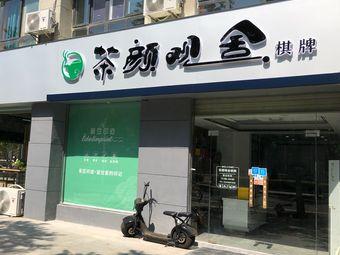 茶颜观舍棋牌·品茗会所
