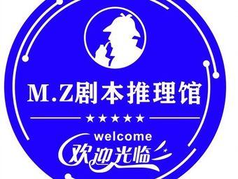Mz剧本推理馆(财富广场店)