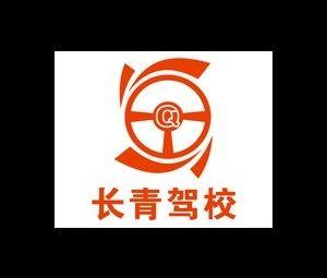 长青驾校(新都分校)