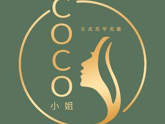 COCO小姐日式美甲美睫