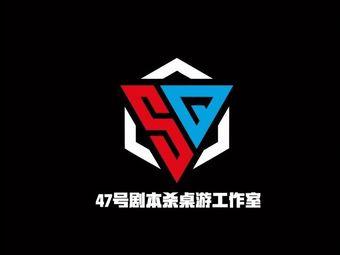 47号剧本杀桌游工作室(钰龙店)
