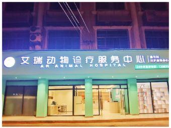 艾瑞动物诊疗服务中心(安州区店)
