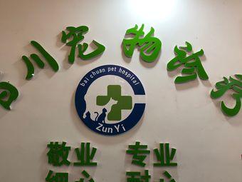 百川宠物诊疗中心