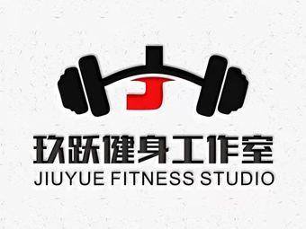 玖跃健身工作室