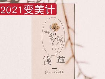 Qian浅草日式美甲美睫沙龙(江北茂业店)