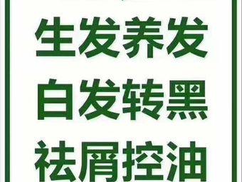源生堂本草养发中心(世纪花园店)