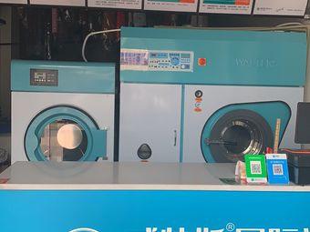 威特斯国际洗衣(堤亚纳河谷店)