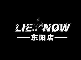 Lie Now沉浸式剧本杀