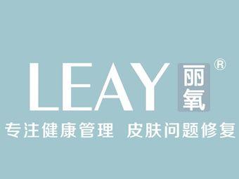 LEAY丽氧  旗舰店