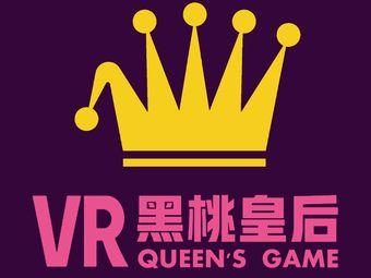 黑桃皇后·VR(万达店)
