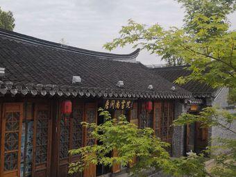 尚书院·棋牌·茶舍