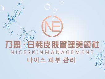 NICE·乃思日韩皮肤管理