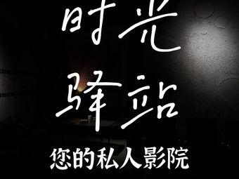 时光驿站私人影院(南湖店)