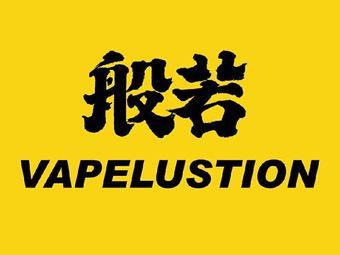 VAPELUSTION·般若蒸汽体验(旗舰店)