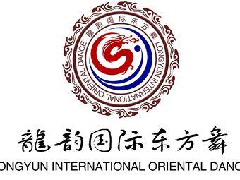 龍韵国际东方舞