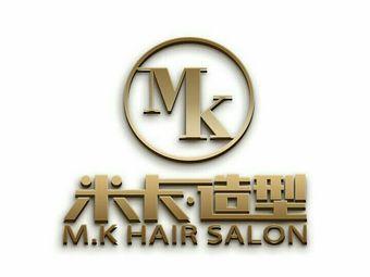 M·K米卡造型(林铄店)