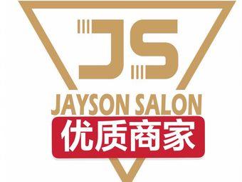 Jayson换头实验室(星耀天地店)
