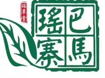巴马瑶寨(金马特店)