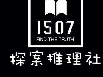 1507探案推理社