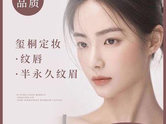 玺桐定妆•纹唇•半永久纹眉(吴江万宝店)