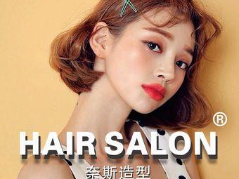 奈斯-HAIR SALON