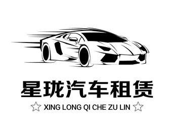 星珑汽车租赁(机场店)
